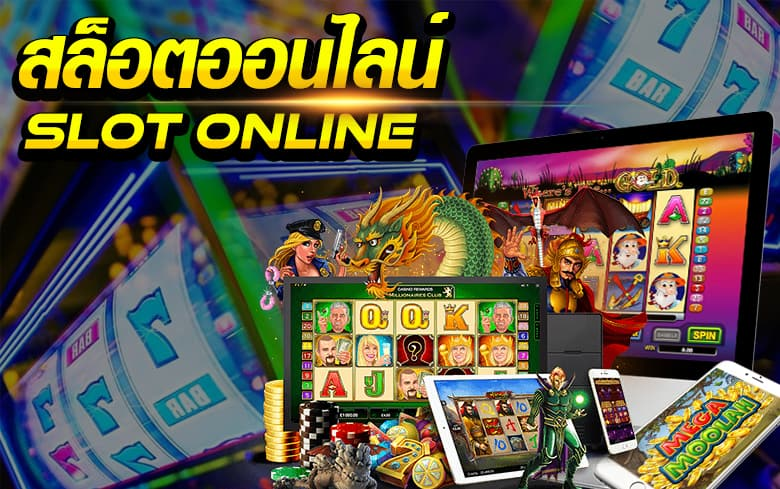 เดิมพันกับ เกมที่หลายๆ คนชื่นชอบอย่างเกมสล็อตออนไลน์
